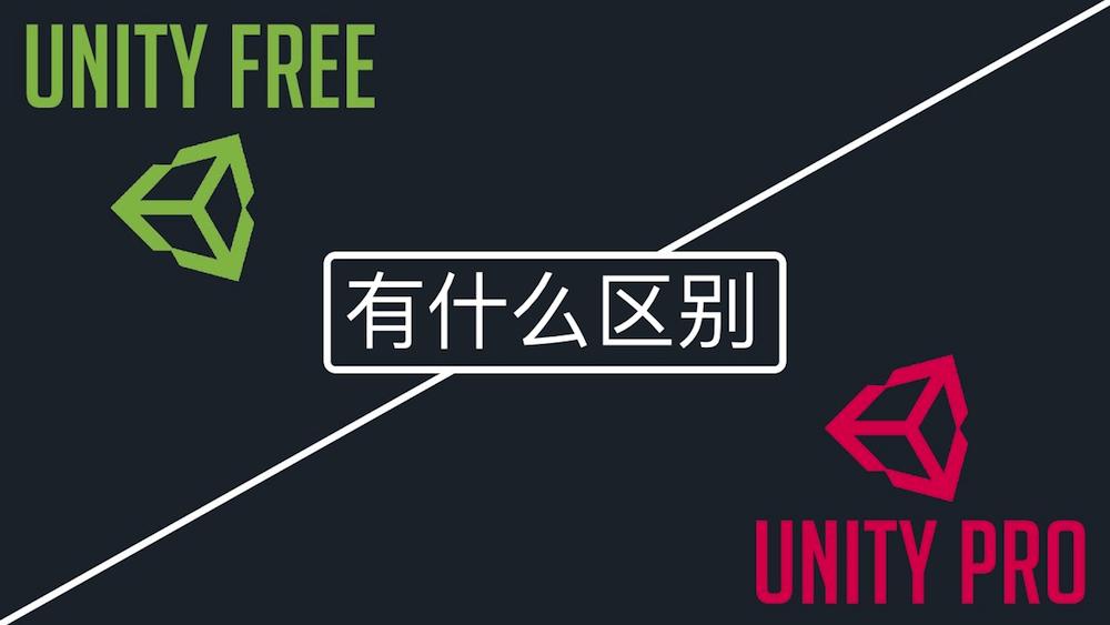 Unity Plus(加强版)/Pro(专业版)和Unity个人版的区别