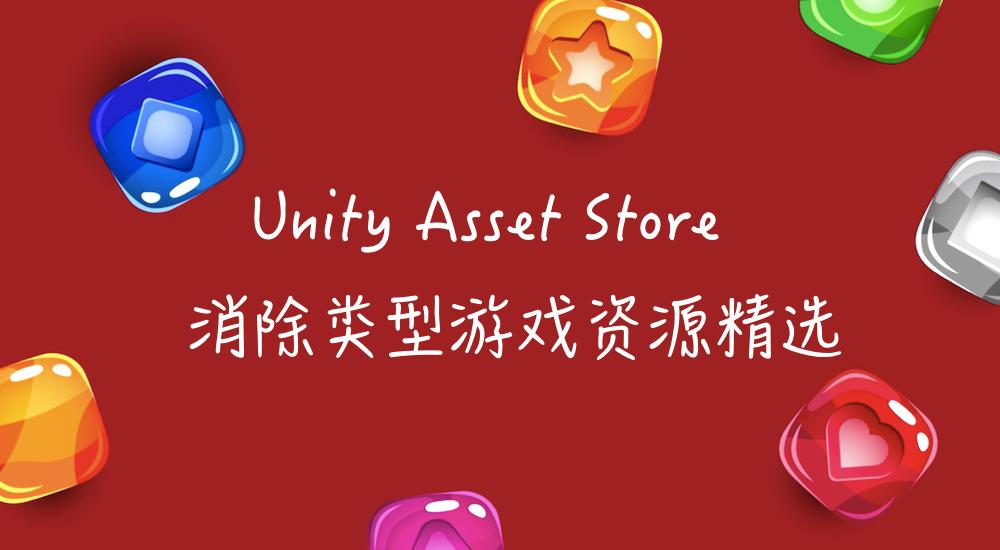 用Unity开发2D消除类游戏的素材资源精选